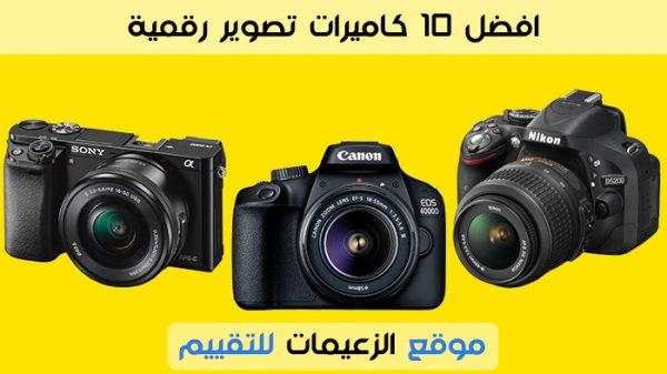 اسعار كاميرات تصوير ديجيتال وكاميرات رقمية