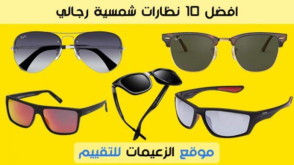 افضل 10 نظارات شمسية رجالي وأسعارها