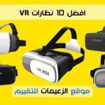 افضل نظارات الواقع الافتراضي VR