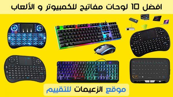 اسعار لوحة مفاتيح عربى كيبورد العاب
