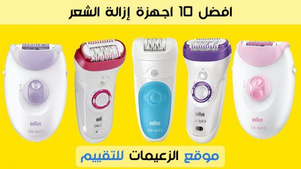 أسعار افضل 10 اجهزة إزالة الشعر