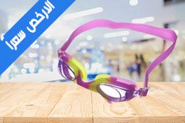 نظارات السباحة من ونفي يونجنينج 6603 للأطفال
