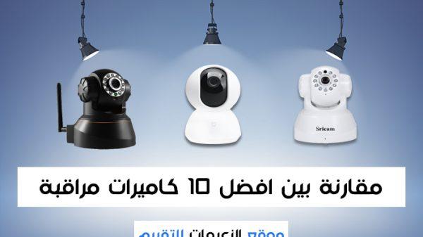 افضل كاميرات مراقبة منزلية
