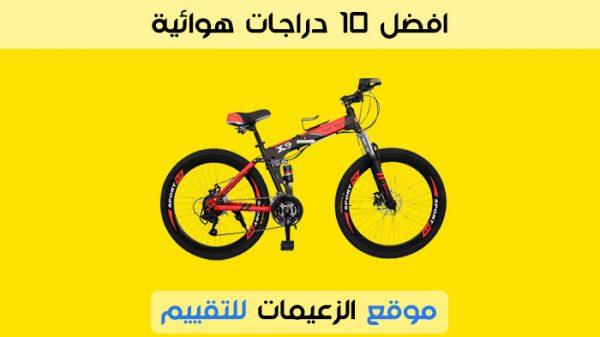 افضل 10 دراجات هوائية مبيعاً واسعارها