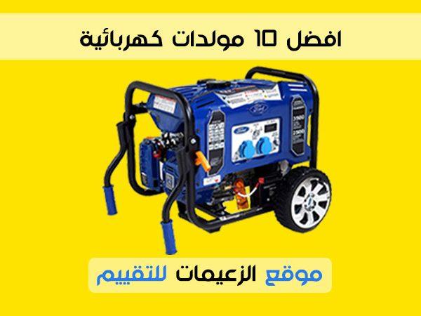 تقييم افضل 10 مولدات كهربائية مبيعا واسعارهم