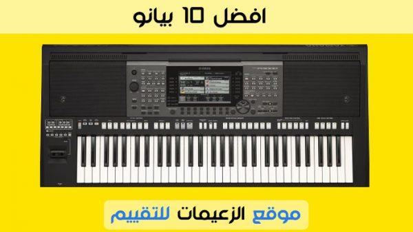تقييم افضل 10 بيانو مبيعاً واسعارهم