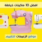قائمة بافضل 10 ماكينات خياطة مبيعاً