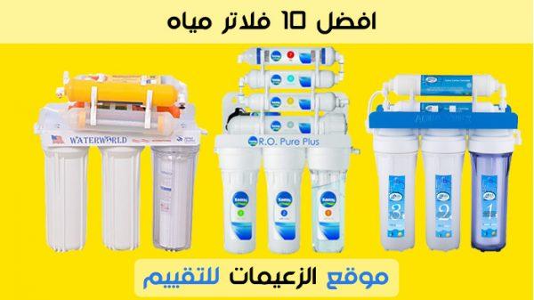 تقييم افضل 10 فلاتر مياه مبيعاً واسعارها