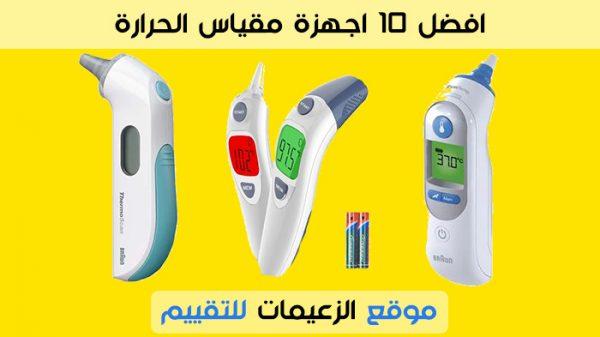 افضل 10 اجهزة مقياس الحرارة