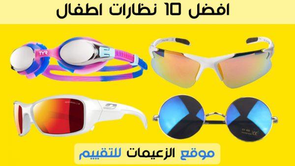 سعر افضل 10 نظارات اطفال مبيعاً واسعارها