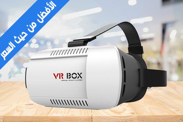 سعر نظارة الواقع الافتراضي vr في ار بوكس