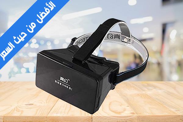 سعر نظارة الواقع الافتراضي vr