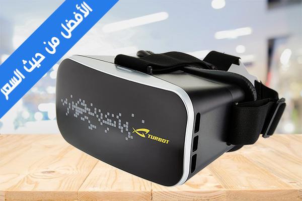 سعر نظارة الواقع الافتراضي vr تيربوت