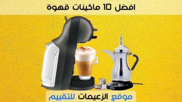 مقارنة بين افضل 10 ماكينات قهوة