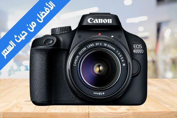 ارخص كاميرا تصوير ديجيتال نيكون